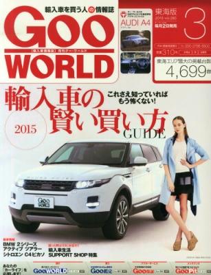 Goo World (グーワールド)東海版 2015年 3月号