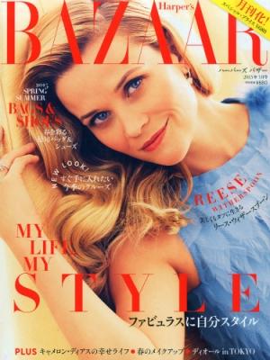 Harper's Bazaar (ハーパーズ バザー)2015年 3月号