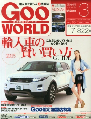Goo World (グーワールド)関東版 2015年 3月号