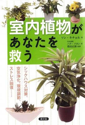 室内植物があなたを救う シックハウス対策、空気浄化、環境調節、ストレス回復…