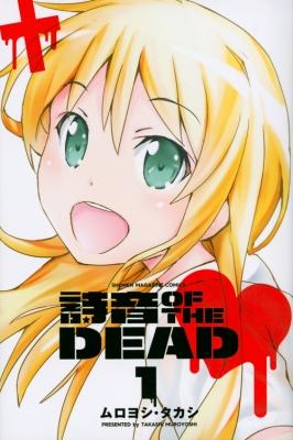 詩音 Of The Dead 1 週刊少年マガジンkc