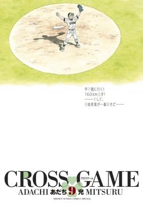 クロスゲーム 9 少年サンデーコミックススペシャル