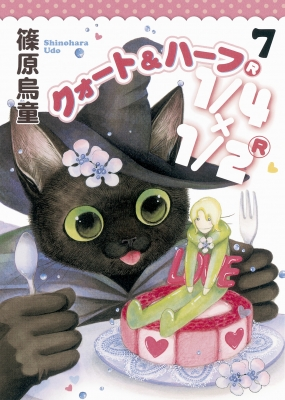 1 / 4×1 / 2r 7 Nemuki+コミックス