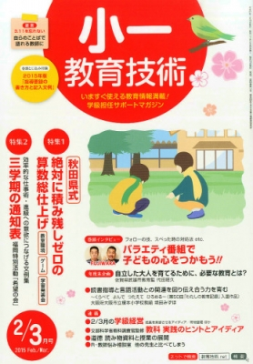 小一教育技術 2015年 3月号