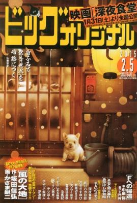 ビッグコミックオリジナル 2015年 2月 5日号
