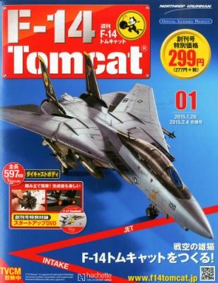 週刊f-14トムキャット 2月 創刊号