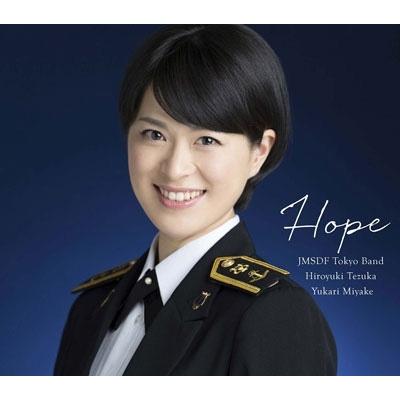 『希望〜Songs for Tomorrow』 海上自衛隊東京音楽隊、三宅由佳莉(CD+DVD)