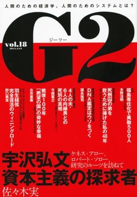 G2 vol.18 2015.JAN
