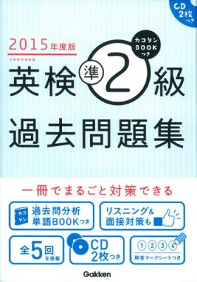 カコタンBOOKつき英検準2級過去問題集 2015年度版