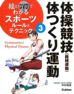 絵とDVDでわかるスポーツルールとテクニック 3 体操競技・体つくり運動