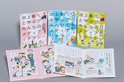 池上彰さんと学ぶみんなのメディアリテラシー全3巻 みんなのメディアリテラシー