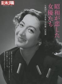 昭和が恋した女優たち: 生誕100年 写真家・早田雄二の世界 別冊太陽