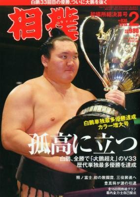 相撲 2015年 2月号