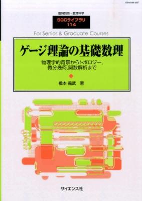 ゲージ理論の基礎数理 数理科学 2015年 1月号別冊