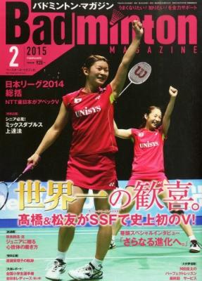 Badminton Magazine (バドミントンマガジン)2015年 2月号