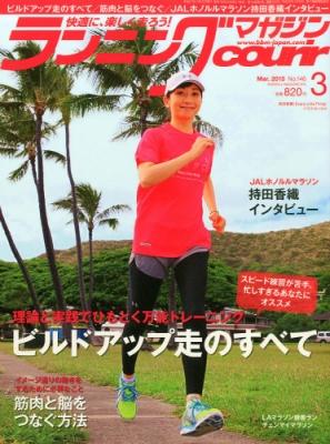 ランニングマガジン Courir (クリール)2015年 3月号