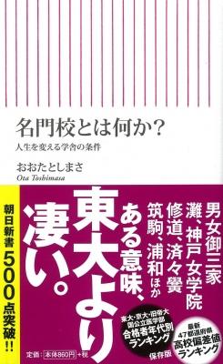 名門校とは何か? 人生を変える学舎の条件 朝日新書