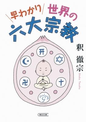 早わかり世界の六大宗教 朝日文庫