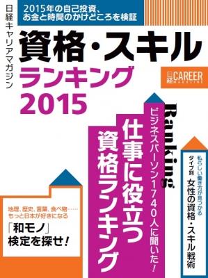日経キャリアマガジン資格・スキルランキング2015