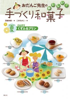 おだんご先生のおいしい!手づくり和菓子 夏 ひんやりくずふるプリン