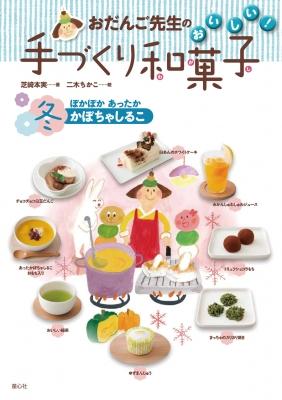 おだんご先生のおいしい!手づくり和菓子 冬ぽかぽかあったかかぼちゃしるこ