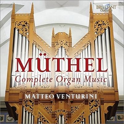 オルガン作品全集 マッテオ・ヴェントゥリーニ