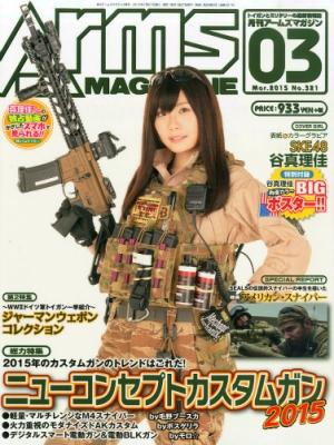 月刊 Arms Magazine (アームズマガジン)2015年 3月号