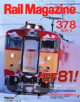 Rail Magazine (レイル・マガジン)2015年 3月号 Vol.378