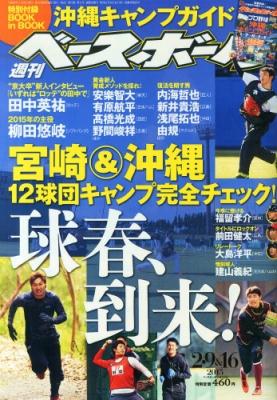 週刊ベースボール 2015年 2月 16日合併号