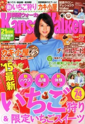 Kansai Walker 関西ウォーカー 2015年 2月 17日号