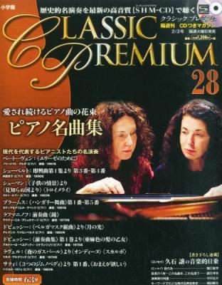 Shm-cd付 クラシックプレミアム 2015年 2月 3日号 28号