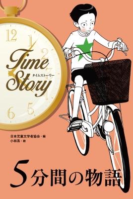 タイムストーリー 5分間の物語