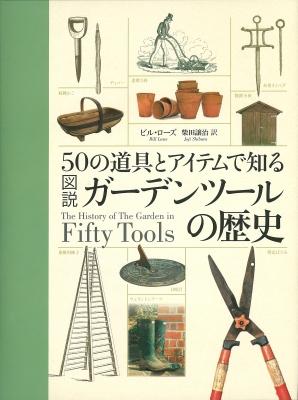 図説ガーデンツールの歴史 50の道具とアイテムで知る