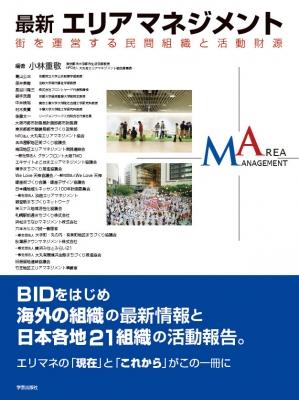 最新エリアマネジメント 街を運営する民間組織と活動財源