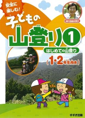 安全に楽しむ!子どもの山登り 1 はじめての山登り 1・2年生向き
