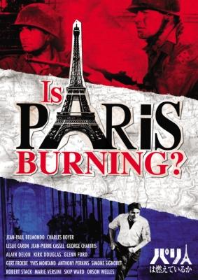 パリは燃えているか