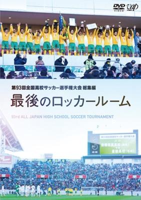第93回 全国高校サッカー選手権大会 総集編 最後のロッカールーム