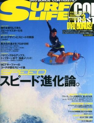 Surfin' Life (サーフィンライフ)2015年 3月号