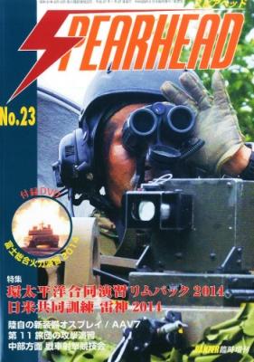 Spearhead 23 Panzer (パンツァー)2015年 2月号