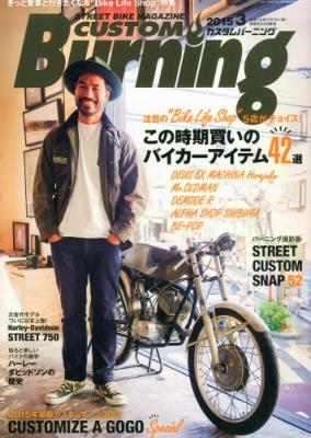 Custom Burning (カスタムバーニング)2015年 3月号