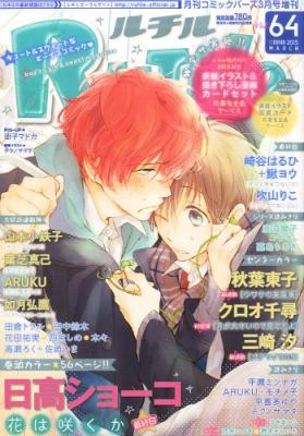 Rutile Vol.63 コミックバーズ 2015年 3月号増刊
