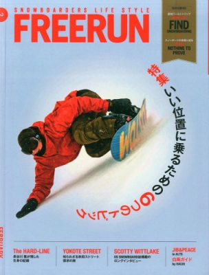 Freerun (フリーラン)2015年 2月号