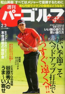 週刊パーゴルフ版 2015年 2月 3日号