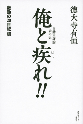 俺と疾れ!! 自動車評論30年史 激動の20世紀編