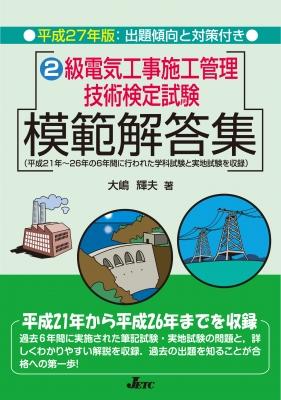 2級電気工事施工管理技術検定試験模範解答集 平成27年版