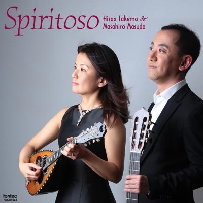 『スピリトーソ〜マンドリンとギターによる二重奏曲集』 竹間久枝、益田正洋