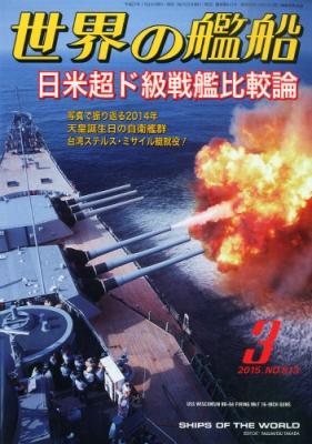 世界の艦船 2015年 3月号