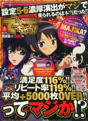 でちゃう!関東版 2015年 3月号