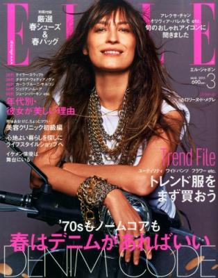 Elle Japon (エル・ジャポン)2015年 3月号