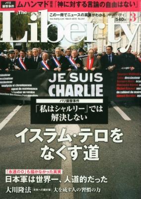 The Liberty (ザ・リバティ)2015年 3月号